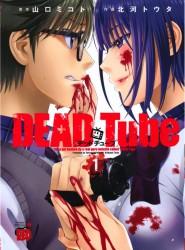 Band 3 Kapitel 13: Furui Kazuo