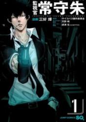 Kanshikan Tsunemori Akane - Psycho-Pass