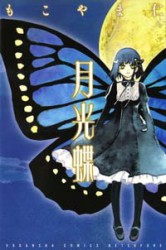 Gekkou Chou - Moonlight Butterfly