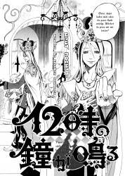 12-ji no Kane ga Naru