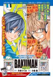 Bakuman. age13