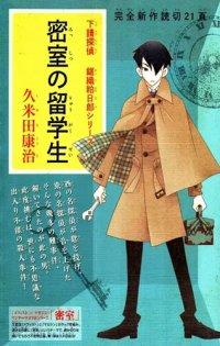 Shitauke Tantei Nokori Kasuhiro
