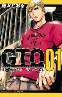 Great Teacher Onizuka: Shonan 14 Days