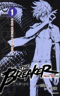 The Breaker New Waves