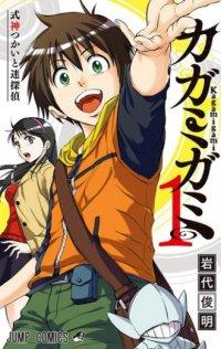 Kagamigami Manga