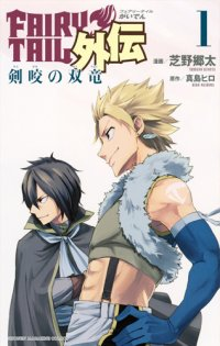 Fairy Tail Gaiden: Twin Dragons of Sabertooth