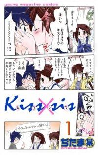 Kiss x Sis
