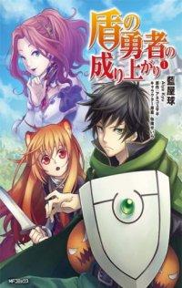 Tate no Yuusha no Nariagari Manga